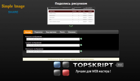 SIMPLE IMAGE SHARE V2.0 RUS