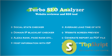 TURBO SEO ANALYZER V1.4