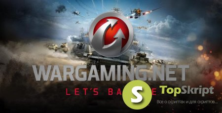 Login Wargaming.NET ID для DLE 10.2