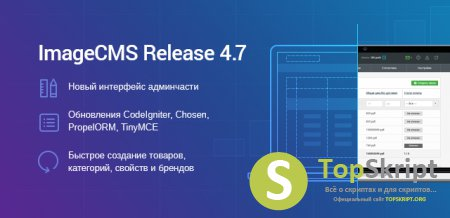 ImageCMS Shop 4.7 Premium (Nulled)