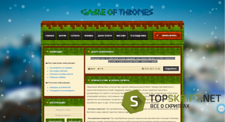 Game Of Thrones для DLE 11 11.2 Free Templates