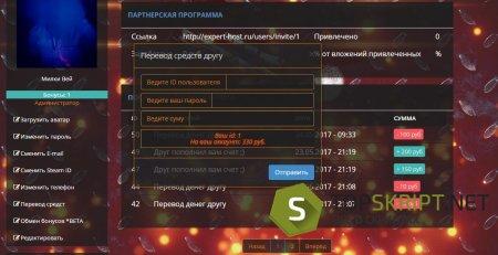 [GamePl] модуль для перевода денег между клиентами