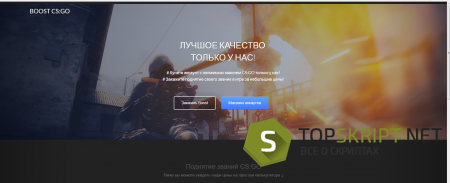 СКРИПТ BOOST CS:GO + SHOP